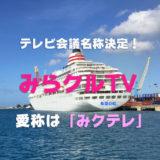 「希望の船」のオンラインTV局名は「みらクルTV」に決定!
