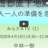 首都直下型地震~一人ひとりの準備を急げ(第1回)
