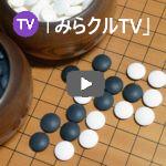 前田良二の囲碁教室(第3回)