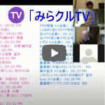 201119 FRESH武蔵大学生特別企画 オリンピックとは何か?(第一回)