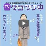 200920 いま障害福祉を考える 浅野史郎