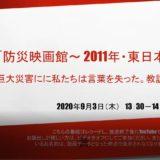 200903「防災映画館~2011年・東日本大震災」 巨大災害に私たちは言葉を失った。教訓は活かされたのか?