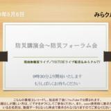 200906 防災講演会~防災フォーラム