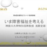 200906 いま障害福祉を考える 浅野史郎(第8回首都防災ウィーク)
