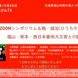 201024 zoomシンポジウム&鞆・燧治(広島県福山市鞆の浦特別番組)