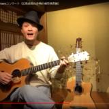 201024 zoomコンサートin燧治(広島県福山市鞆の浦特別番組)