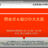 201025 閉会式&結びの大太鼓(広島県福山市鞆の浦特別番組)