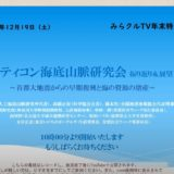 201219 年末特別番組 シティコン海底山脈研究会 振返りと展望