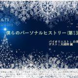 201222 僕らのパーソナルヒストリー(第13回)白井崇陽
