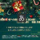 201224 視覚障がい者への囲碁入門講座(第34回)柿島光晴