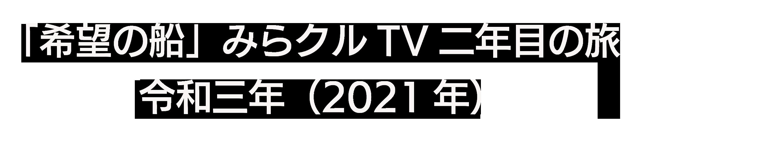 みらクルTV 公式サイト